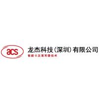 ACS Logo (Simplified CN)
