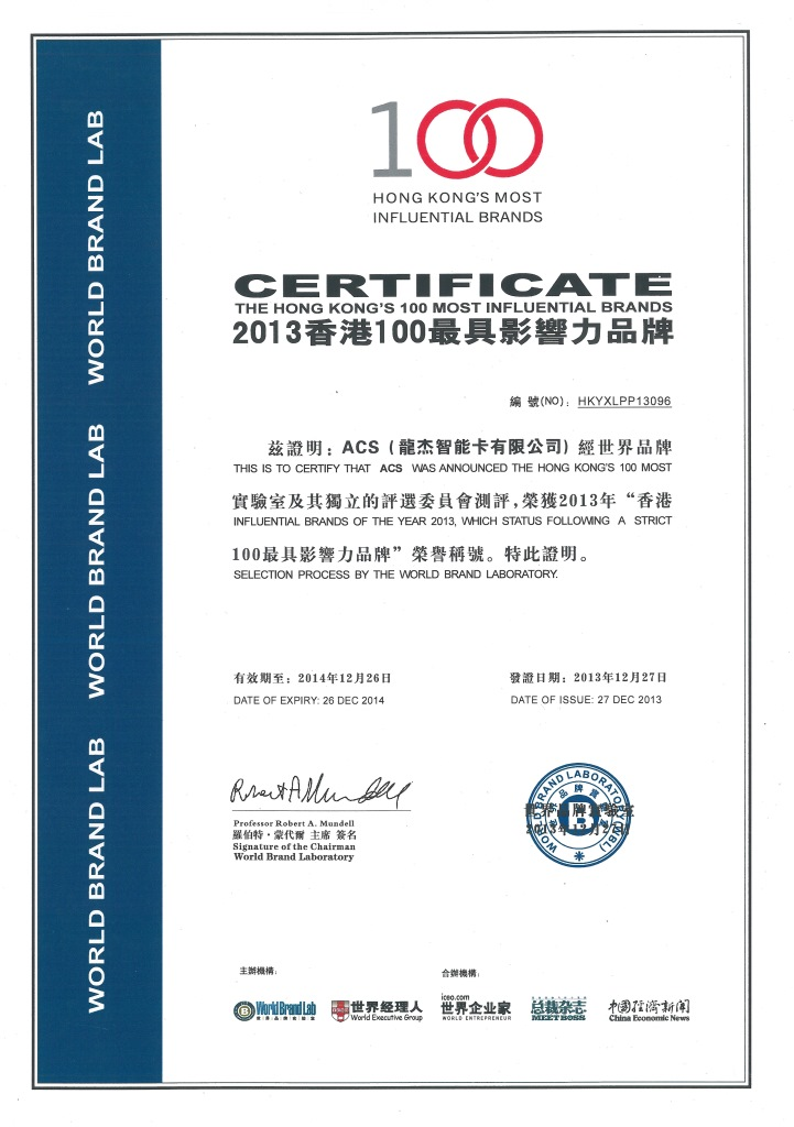 HK_100_most_influential_brand_cert