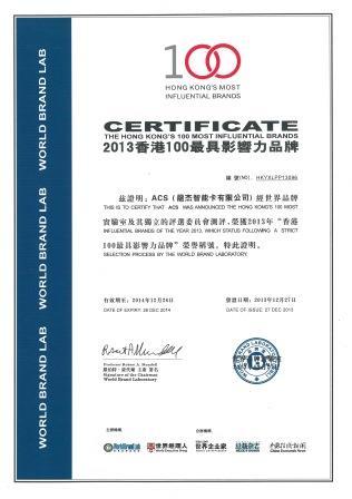 HK_100_most_influential_brand_cert