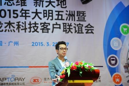 Daming Wuzhou & ACS Customer Conference Chikit