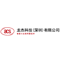 ACS Logo (Simplified CN)