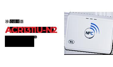 ACR1311U-N2\ ACS安全蓝牙® NFC 读写器